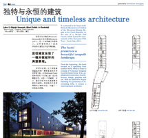 panorama architecture newspaper_china